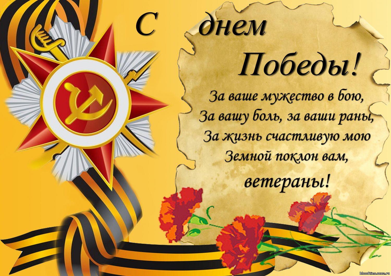 тонкое комбинированное стихи с днём победы 9 мая для детей термобелья